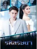 St1931 : รหัสริษยา DVD 5 แผ่น
