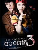st1990 : ละครไทย ดวงตาที่ 3 DVD 4 แผ่น