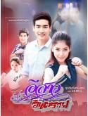 st1991 : ละครไทย อีสาวอันตราย DVD 4 แผ่น