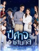 st1992 : ละครไทย ปีศาจแสนกล 2564 DVD 5 แผ่น