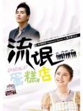 TW227 : รักหวานมันพันธุ์มาเฟีย Chocolat (พากย์ไทย) DVD 5 แผ่น