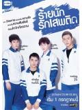 TW228 : Addicted ร้ายนักรักเสพติด (พากย์ไทย) DVD 2 แผ่น