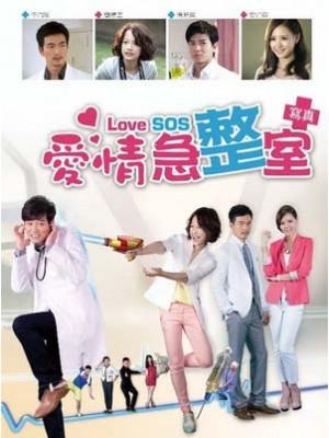 TW233 : Love SOS (ซับไทย) DVD 3 แผ่น