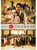 jm039 : หนังญี่ปุ่น Kouhaku ga Umareta Hi DVD 1 แผ่นจบ