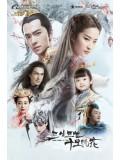 cm213 : Once upon A Time สามชาติสามภพ ป่าท้อสิบหลี่ [ซับไทย] DVD 1 แผ่น