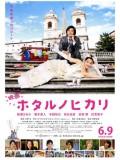 jm080 : Hotaru The Movie: It's Only A Little Light In My Life สาวปลาแห้งลุยอิตาลี DVD 1 แผ่น