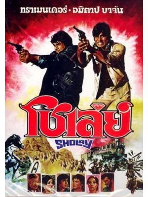 AD053: หนังอินเดีย Sholay โชเลย์ (1975) DVD 1 แผ่น
