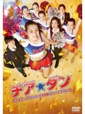 jm081 : Let s Go, JETS! From Small Town Girls to U.S. Champions?! เชียร์เกิร์ล เชียร์เธอ DVD 1 แผ่น