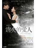 cm215 : The Secret รัก...เร้นลับ [พากย์ไทย] DVD 1 แผ่น