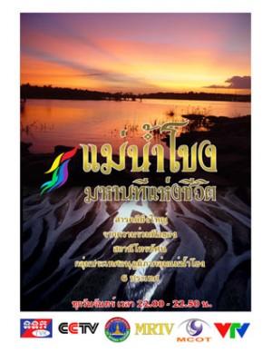 ft050 :สารคดี แม่น้ำโขง มหานทีแห่งขีวิต [พากษ์ไทย] 6 แผ่นจบ