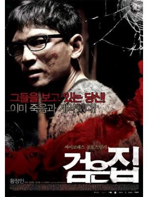 km054 : หนังเกาหลี Black House (ซับไทย) DVD 1 แผ่น