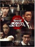 krr1034: ซีรีย์เกาหลี Salaryman Cho Han Ji กลยุทธ์มนุษย์เงินเดือน (พากย์ไทย) 8 แผ่นจบ