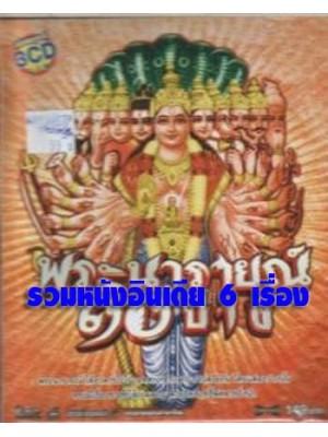 AD024 : หนังอินเดีย รวมหนังอินเดีย 6 เรื่อง DVD 2 แผ่น