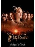 st0533 : สุริโยไท The Legend of Suriyothai DVD 4 แผ่น