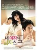 km047 : หนังเกาหลี Cheaters ร้อนรักเกินร้อย [พากษ์ไทย/เกาหลี] DVD 1 แผ่น