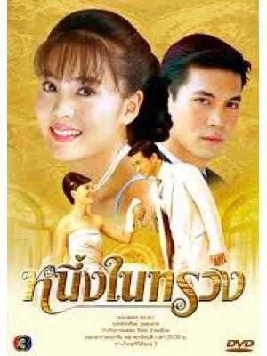 st0248:ละครไทย หนึ่งในทรวง ( เจนนี่ - เคน ) 3 แผ่นจบ