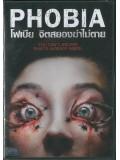 EE2061 :Phobia โฟเบีย จิตสยองฆ่าไม่ตาย MASTER 1 แผ่น