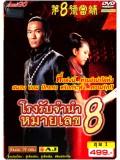 ch381: โรงรับจำนำหมายเลข 8 (พากย์ไทย) DVD 4 แผ่น