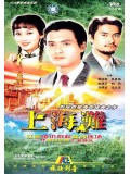 CH600:เจ้าพ่อเซี่ยงไฮ้ ภาค 1 (พากย์ไทย) DVD 5 แผ่นจบ