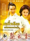 CH068 : ชอลิ้วเฮียง ถล่มพรรคตาข่ายฟ้า DVD 4 แผ่น