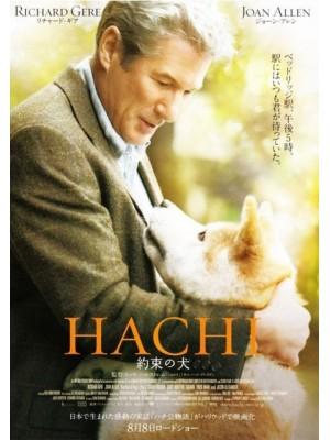 jm069 : Hachi ฮาชิ หัวใจพูดได้ DVD 1 แผ่น