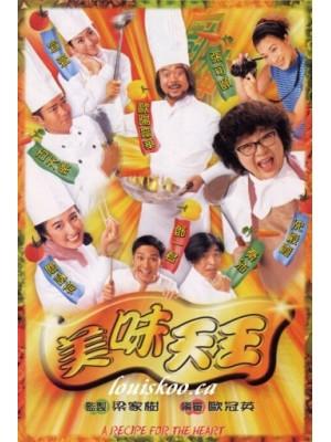 CH419: ศึกรักศึกชิงกุ๊กเทวดา (พากย์ไทย) DVD 3 แผ่นจบ