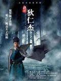 CH977 : ซีรี่ย์จีน ตี๋เหรินเจี๋ย นักสืบราชวงศ์ถัง Young Sherlock (พากย์ไทย) DVD 10 แผ่น