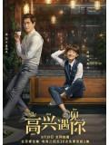 CHH1182 : ซีรี่ส์จีน Prince Coffee Lab (Nice To Meet You) (ซับไทย) DVD 6 แผ่น