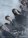 krr1942 : ซีรีย์เกาหลี Secret Forest 2 (Stranger 2) (ซับไทย) DVD 4 แผ่น