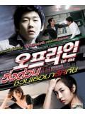 km049: หนังเกาหลี Off Line วิ่งด่วน ชวนเธอมารักกัน [พากษ์ไทย/เกาหลี]  1 แผ่นจบ