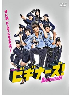 jp0813 : ซีรีย์ญี่ปุ่น Beginners นายตัวเกรียนนักเรียนตำรวจ [พากษ์ไทย] 3 แผ่น