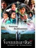 CH785 : จิ้งจอกอหังการ ผ่ายุทธจักรหุบเขาหิมะ Fox Volant of the Snowy Mountain (พากย์ไทย) DVD 5 แผ่น