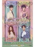 krr1431 : ซีรีย์เกาหลี Shopping King Louie (ซับไทย) 4 แผ่น