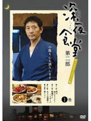 jp0812 : ซีรีย์ญี่ปุ่น Shinya Shokudo Season2ร้านอาหารเที่ยงคืน ปี 2 [พากษ์ไทย] 2 แผ่น
