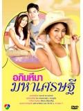 st0071 : ละครไทย อภิมหึมามหาเศรษฐี [สันติ+เขมนิจ] 4 แผ่นจบ