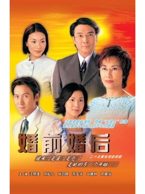 CH592 :ซีรี่ย์จีน พลิกชะตาพลิกชีวิต The Awakening Story (พากษ์ไทย) DVD 5 แผ่นจบ