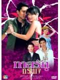 st0060 : ละครไทย ทาสรักทรนง (กัปตัน+พิม ซาซ่า)  3 แผ่นจบ
