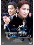 st0062 : ละครไทย  กุหลาบสีดำ (ชาคริต+หมิว)  3 แผ่นจบ