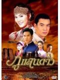 st0040 : ละครไทย ภูแสนดาว ( ชาคริต+เจนนี่) 3 แผ่นจบ