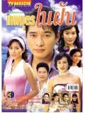 st0059 : ละครไทย เทพบุตรในฝัน (สหรัถ + เช็มอัปสร ) 4 แผ่นจบ