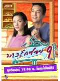 st0045 : ละครไทย บางรักซอย 9 (ศักดิ์สิทธิ์+พิยดา) 20 แผ่นจบ