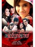 st0058 : ละครไทย เล่ห์กุหลาบ (วริษฐ์  + หยาดทิพย์ ) 4 แผ่นจบ