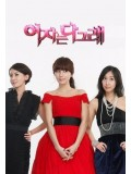 krr1245 : ซีรีย์เกาหลี  Typically Women สาววุ่นรักหัวใจบานฉ่ำ (พากย์ไทย) 3 แผ่นจบ
