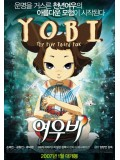 am0154 : Yobi, the Five Tailed Fox /โยบิ, เทพธิดาจิ้งจอก 5 หาง  DVD Master 1 แผ่นจบ