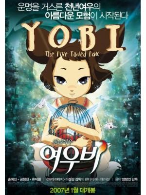 am0154 : Yobi, the Five Tailed Fox / โยบิ, เทพธิดาจิ้งจอก 5 หาง DVD 1 แผ่น