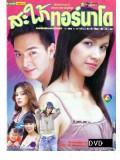 st0633 : ละครไทย สะใภ้ทอร์นาโด (ภัทรพล+สุวนันท์) DVD 3 แผ่น