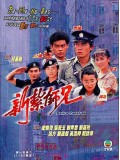 ch583 :หนังจีนชุด ขวัญใจโปลิศ ภาค 1 Police Cadet [1984] พากษ์ไทย 4 แผ่นจบ