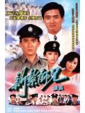 ch584 :หนังจีนชุด ขวัญใจโปลิศ ภาค 2 Police Cadet [1985] พากษ์ไทย 4 แผ่นจบ