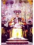 ch589 : หนังจีนชุด พระนางซูสีไทเฮา 1984 (พากษ์ไทย) 4 แผ่นจบ