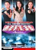 ch590 :หนังจีนชุด นางฟ้ามหาประลัย Angels of Mission (พากษ์ไทย) 2 แผ่นจบ
